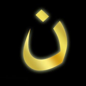 """A letra Nun, no alfabeto arábico, equivalente ao nosso """"N"""", é usada pelos maometanos para designar os cristãos como """"Nazarenos"""". O símbolo é pintado em casas e estabelecimentos de cristãos para que fiquem marcados e sofram as consequências cruéis por manterem sua Fé."""